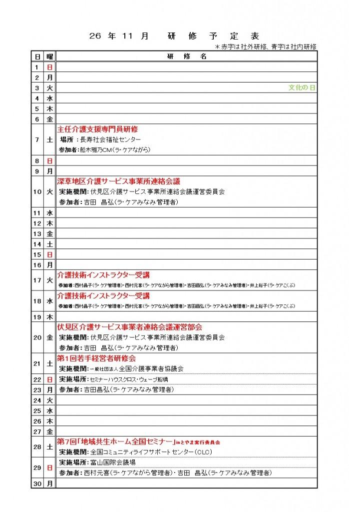 11月の研修予定表