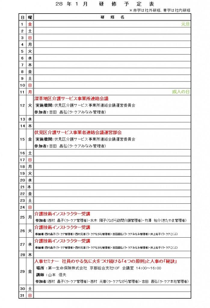 1月の研修予定表