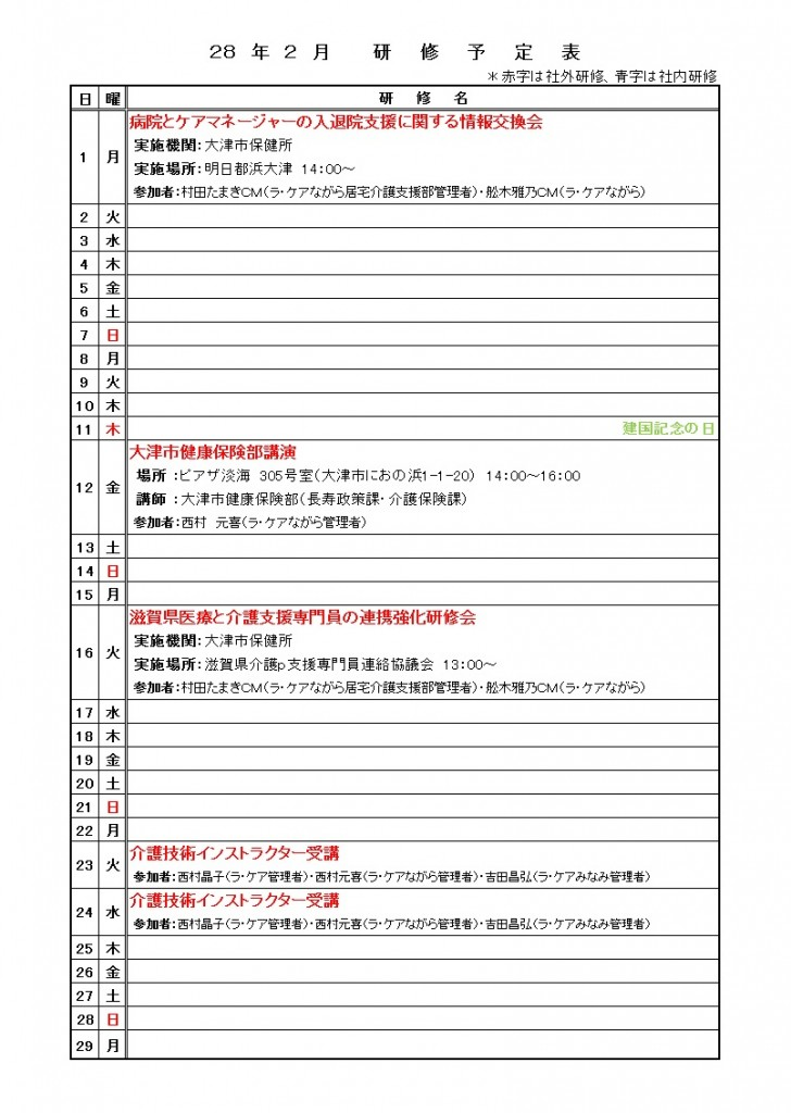 2月の研修予定表