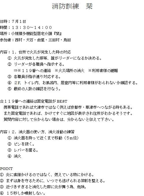 栞の消防訓練報告