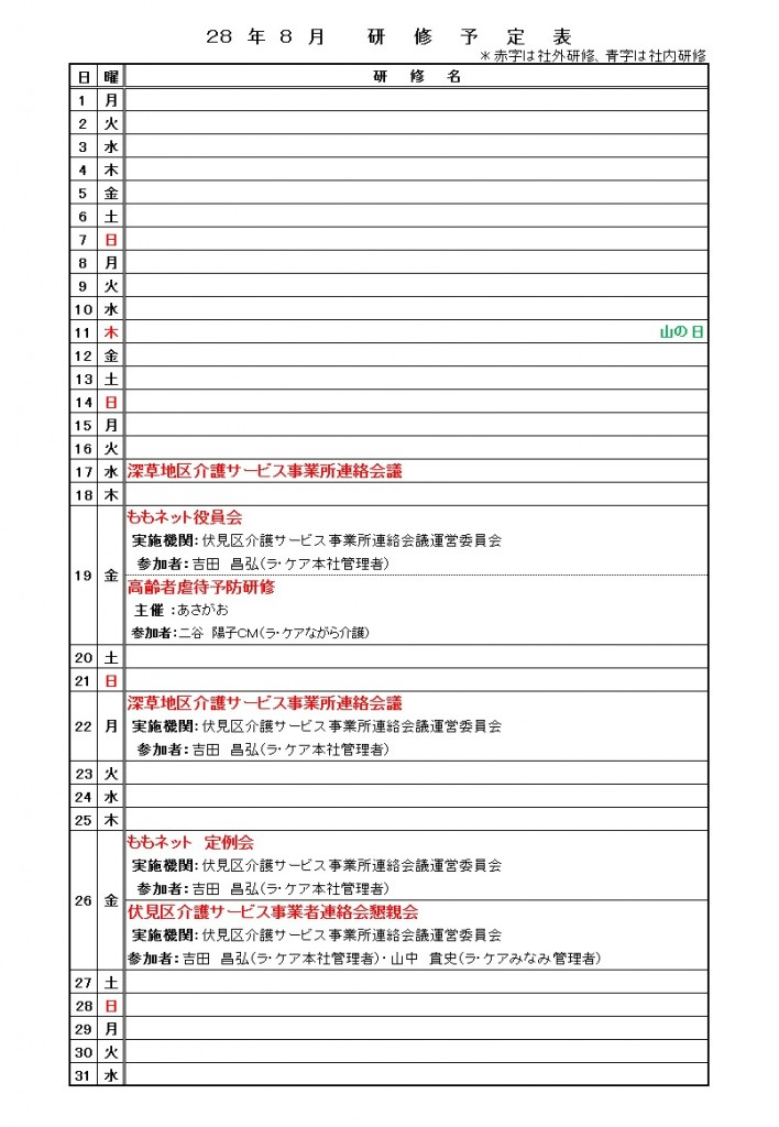 8月の研修予定表